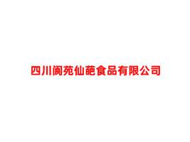 四川阆苑仙葩食品有限公司