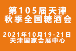 第105届天津秋季全国糖酒会
