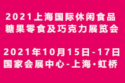 2021上海国际休闲食品糖果零食及巧克力展览会