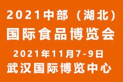 2021中部(湖北)国际食品博览会