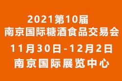 2021第10届南京国际糖酒食品交易会