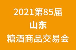 2021年(第85届)山东省糖酒商品交易会