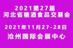 2021第27届河北省糖酒食品交易会