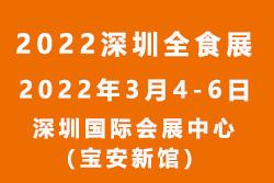 2022春季全球高端食品展览会(全食展)