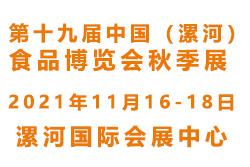 2021第十九届中国(漯河)食品博览会秋季展