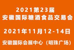 2021第23届安徽国际糖酒食品交易会