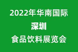 2022华南国际食品和饮料展览会(深圳)