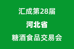 【汇成】第28届河北省糖酒食品交易会
