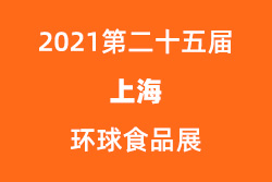2021第二十五届上海环球食品展