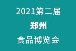 第二届郑州食品博览会